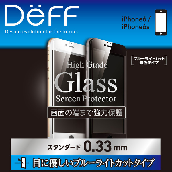 【iPhone 6s/3D Touch対応】Deff High Grade Glass Screen Protector for iPhone 6s/6