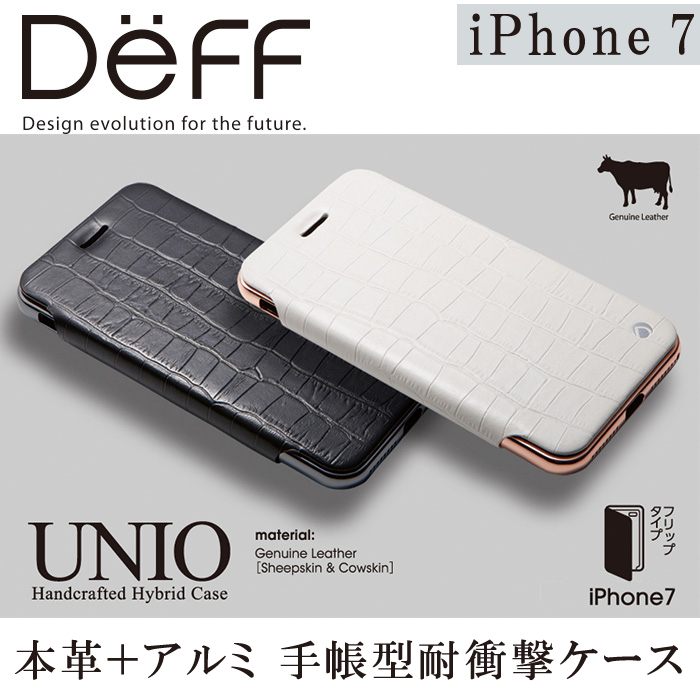 【iPhone 7】本革とアルミを使った手帳型耐衝撃ケース Deff HYBLID Case UNIO for iPhone 7 Genuine Leather
