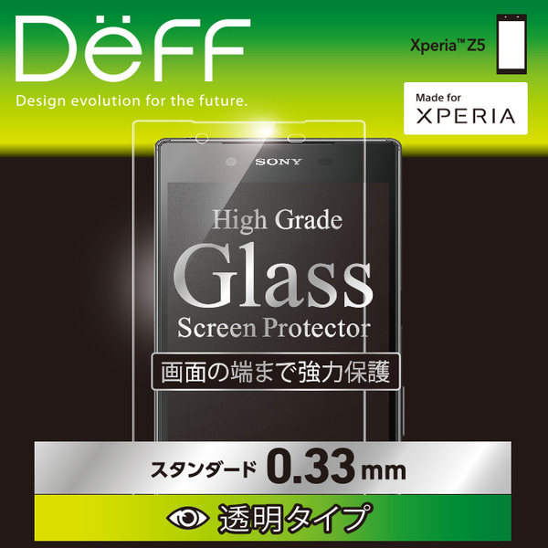 画面の端まで強力保護 Deff High Grade Glass Screen Protector for Xperia Z5 透明タイプ 0.33mm