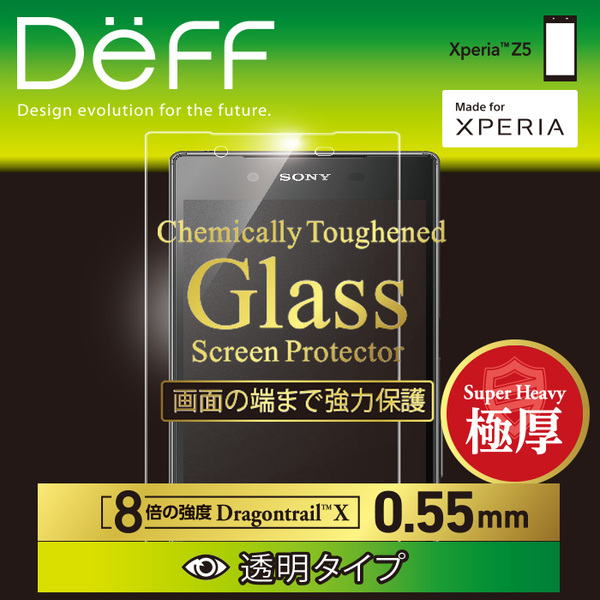 旭硝子Dragontrail X使用 Deff Chemically Toughend Glass Screen Protector for Xperia Z5 極厚0.55mm