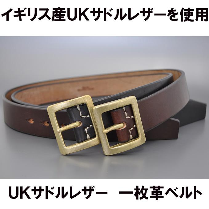 3a2a7d9b4114 貴重なイギリス産UKサドルレザーを使用 UKサドルレザー 一枚革ベルト