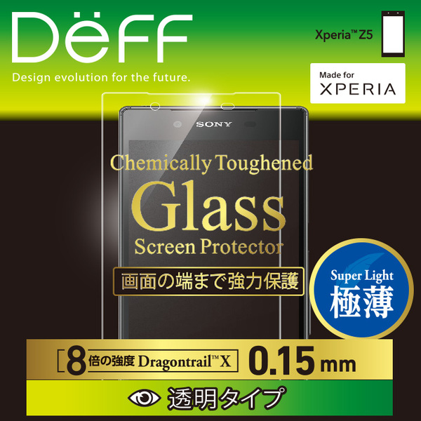 旭硝子Dragontrail X使用 Deff Chemically Toughend Glass Screen Protector for Xperia Z5 極薄0.15mm