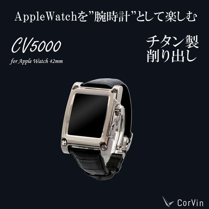 "Apple Watchを""腕時計""として楽しむ チタン削り出し!! CorVin Premium Accessories for Apple Watch"
