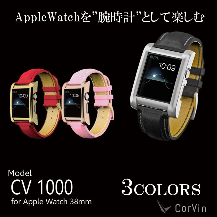 "Apple Watchを""腕時計""として楽しむ CorVin Premium Accessories for Apple Watch"