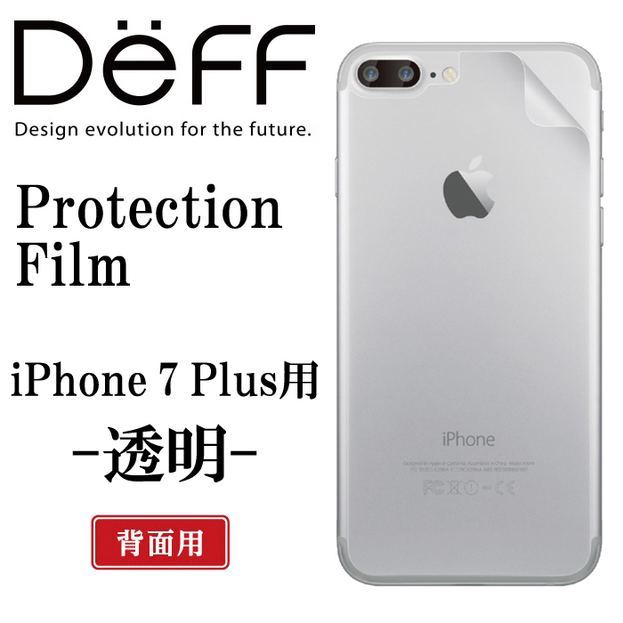 【iPhone 7 Plus】本体の鮮やかなカラーをそのままキープ Protection Film for iPhone 7 Plus 背面保護フィルム