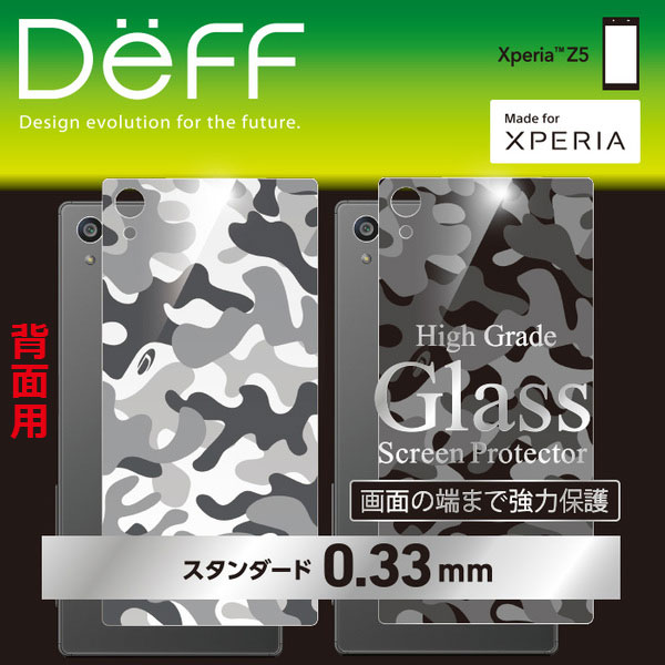 "Xperia Z5の背面を鮮やかに保護 Deff High Grade Glass Screen Protector ""Camouflage"" for Xperia Z5"