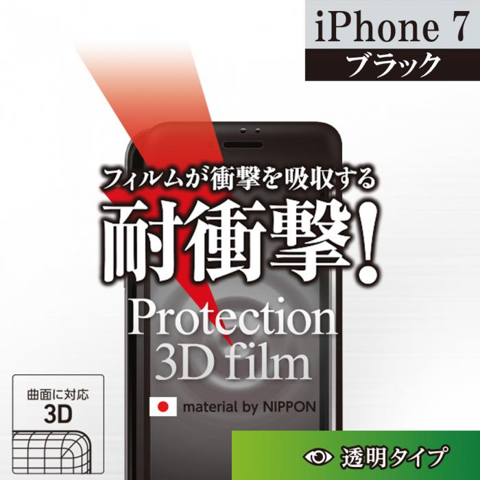 【iPhone 7】液晶ディスプレイにぴったりフィット3D特殊加工の耐衝撃フィルム Protection 3D Film for iPhone 7