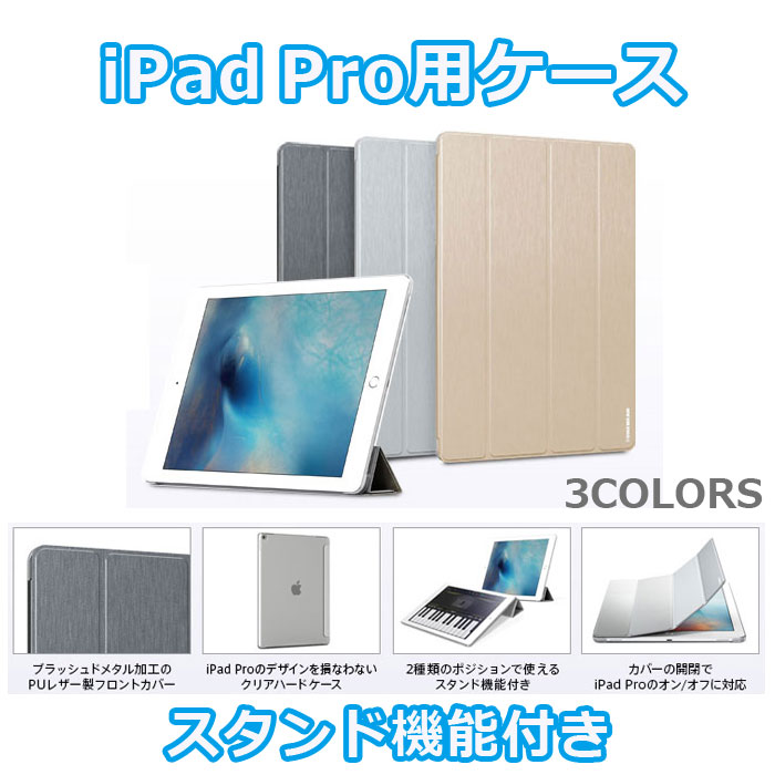 【iPad Pro用】 Brushed Metal Look SHELL with Front cover for iPad Pro