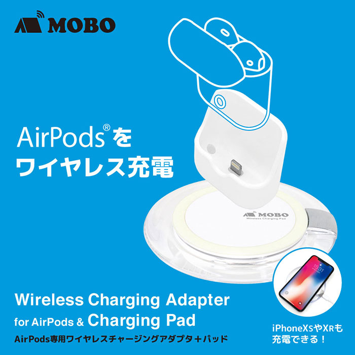 AirPodsをワイヤレス充電! iPhoneXSやXRも充電できる! Wireless Charging Adapter for AirPods and Charging Pad