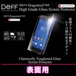 【75%FF】Deff High Grade Glass Screen Protector for Xperia Z3 Dragontrailガラス保護フィルム(0.55mm)