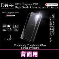 Deff High Grade Glass Screen Protector for Xperia Z3 Dragontrailガラス保護フィルム(0.55mm)