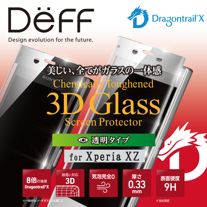 【Xperia XZ】1枚のガラスすべてがガラスの一体感 Deff Chemically Toughened 3D Glass Screen Protector for Xperia XZ