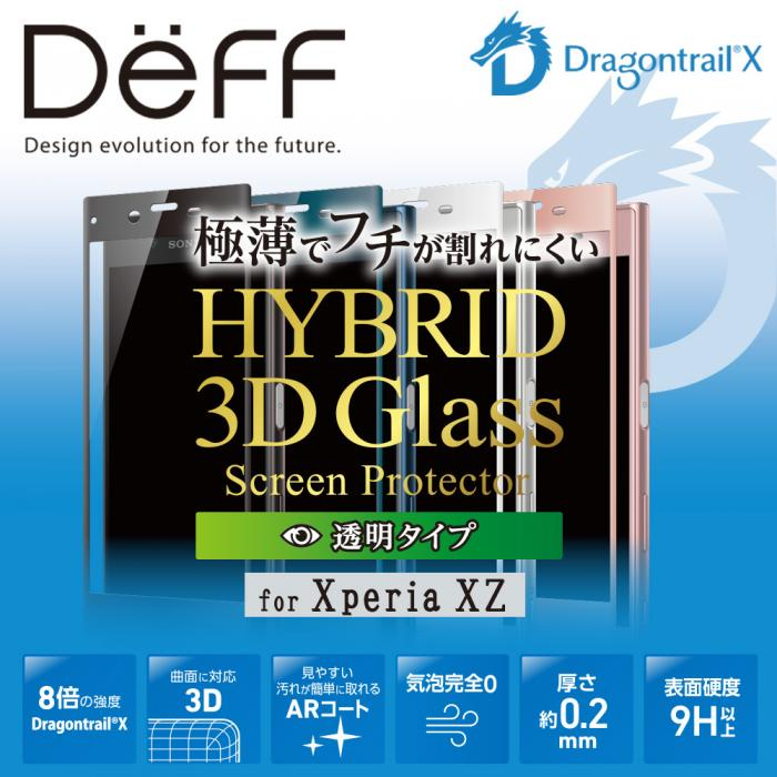【Xperia XZ】極薄でフチが割れにくい Deff Hybrid 3D Glass Screen Protector Dragontrail for Xperia XZ