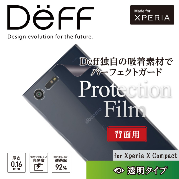 【Xperia X Compact】透明度の高い背面専用保護フィルム Deff Protection Film for Xperia X Compact
