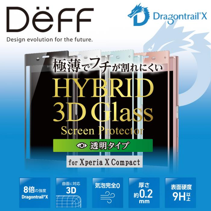 【Xperia X Compact】極薄でフチが割れにくい Deff Hybrid 3D Glass Screen Protector Dragontrail for Xperia X Compact